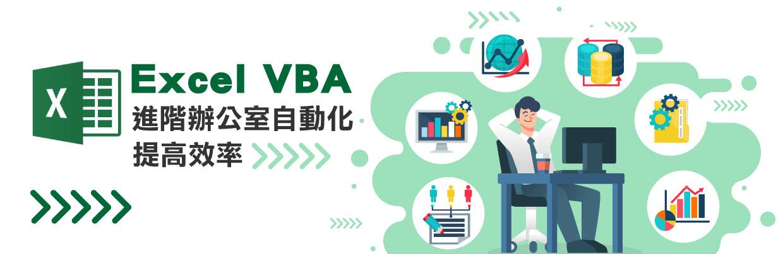 Excel VBA進階辦公室自動化-提高效率