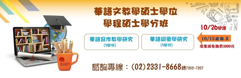 華語文教學碩士學位學程碩士學分班