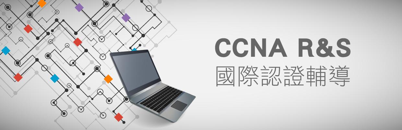 CCNA R&S 國際認證輔導