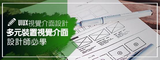 8IL8sample UI/UX視覺介面設計 多元裝置視覺介面設計師必學~【確定開班】