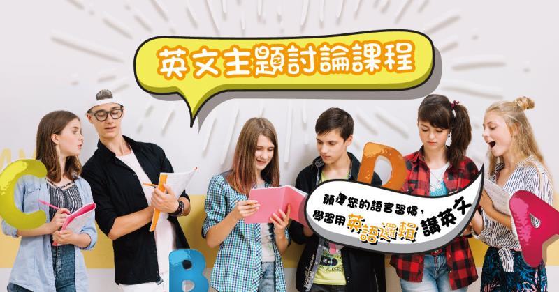 8L01SAMPLE 英文主題討論課程 【顛覆您的語言習慣, 學習用英語邏輯講英文】