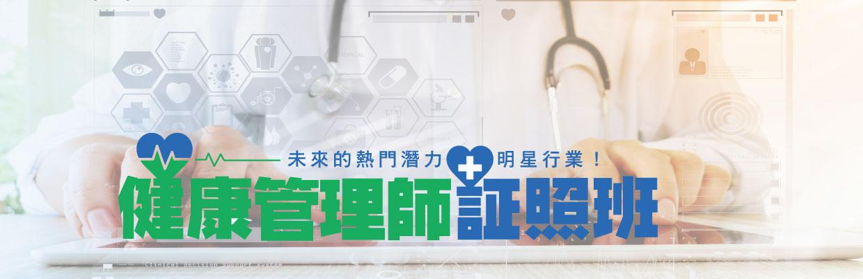 HI20B0040 健康管理師進階班 【確定開課】進階課程適合擁有初階證照及醫療從業人員