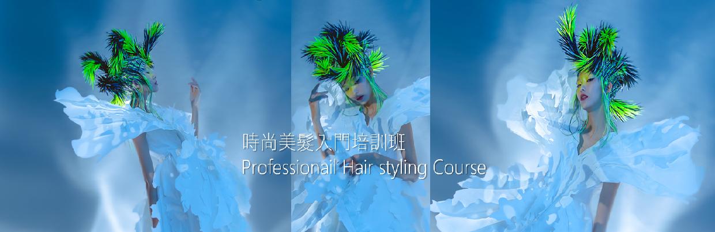 2T25B0081 時尚美髮造型入門培訓班1 (平日班) 小班教學確定開班!知名彩妝師 X 國際 IACPT 證書