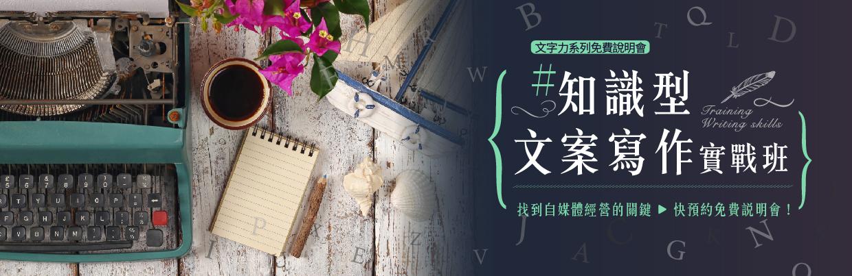 【文字力系列免費說明會】知識型文案寫作實戰班
