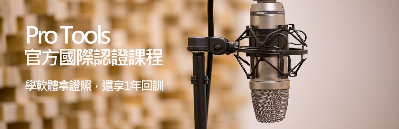 Pro Tools 101錄音工程國際認證密集班