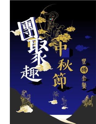 "0Z51sample 含金的后羿 中秋節豐""勝""套餐組合餐優惠7折"