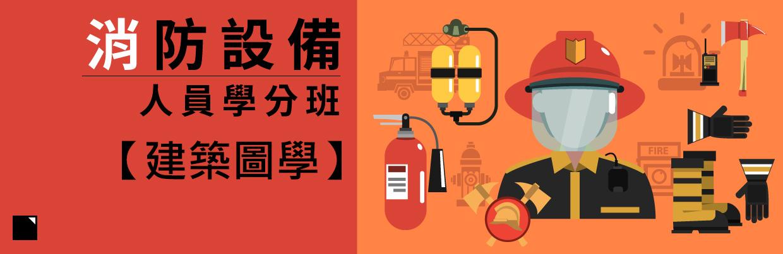 消防設備人員學分班-建築圖學