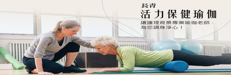 長青-活力保健瑜伽