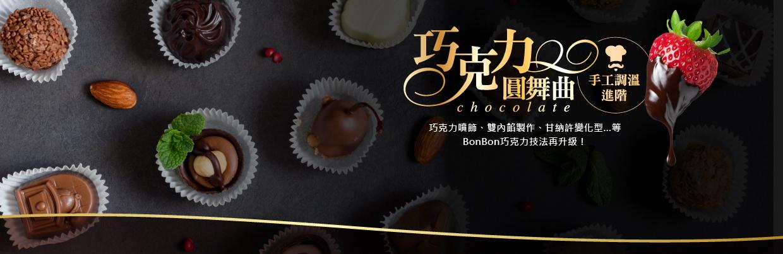XK39B0080 巧克力圓舞曲-手工調溫進階技巧 【假日密集班】BonBon巧克力技法再升級