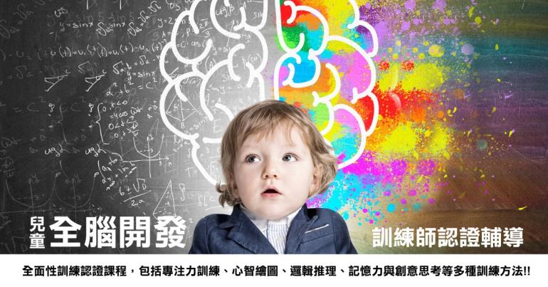 2OE4B0101 兒童全腦開發訓練師認證輔導(初階) 免費講座,歡迎報名參加~!!