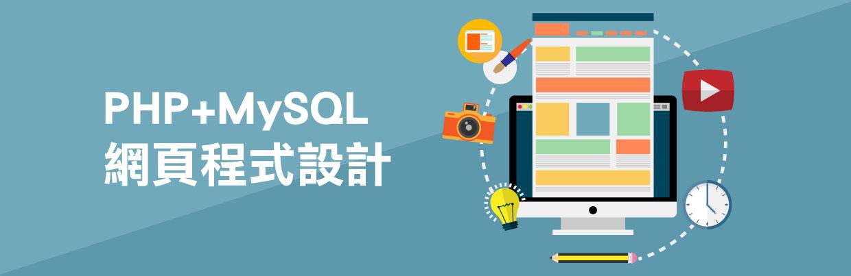 PHP+MySQL網頁程式設計