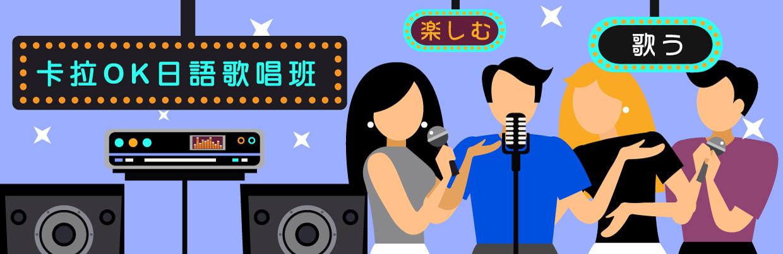 長春-卡拉OK日語歌唱班