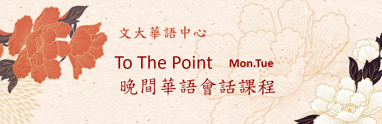 To the Point:會話課