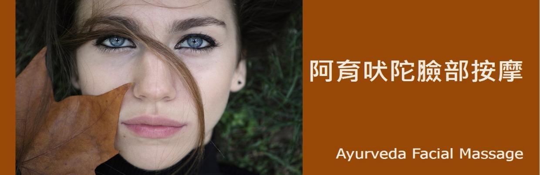 3FO2B0020 阿育吠陀臉部按摩Ayurveda Facial Massage證照初級班 不出國也能習得一流的國際專業手法!差3位確定開班