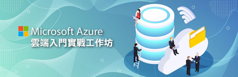 Microsoft Azure雲端入門實戰工作坊