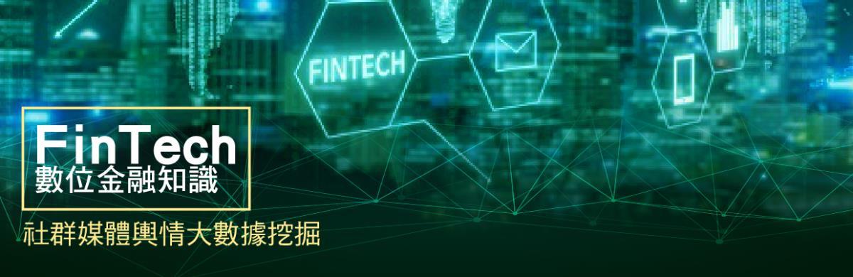 0IIISAMPLE FinTech數位金融知識 - 社群媒體輿情大數據挖掘