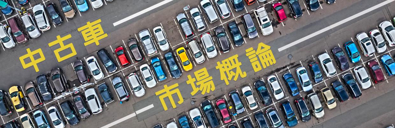 中古車市場概論