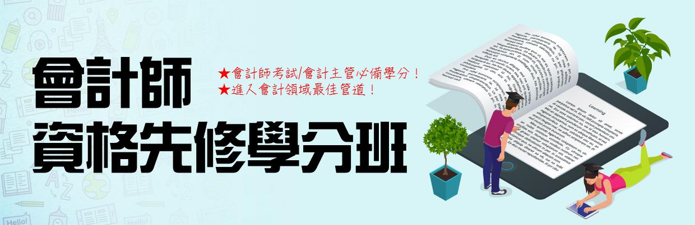 TCE2A9111 會計師資格先修學分班 中級會計(三學分)~確定開課,歡迎報名!