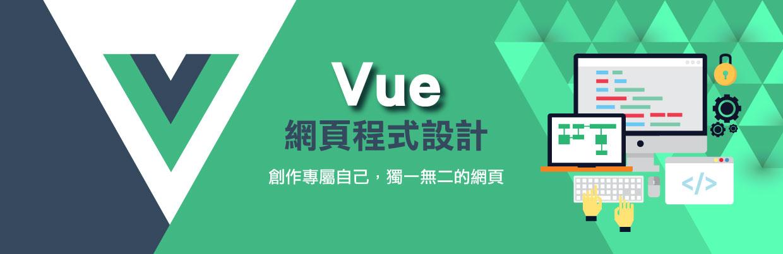 Vue網頁程式設計