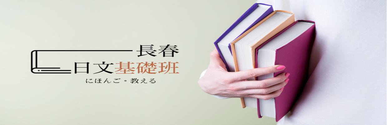 長春--日文基礎班