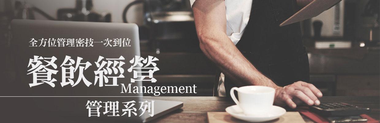 《餐飲講堂》餐飲業全方位經營管理