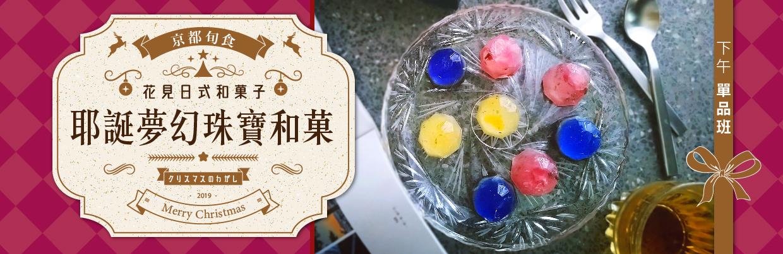 京都旬食.花見日式和菓子單品課程