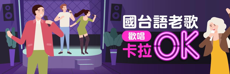 1FD7A9120 國台語老歌歡唱卡拉OK班