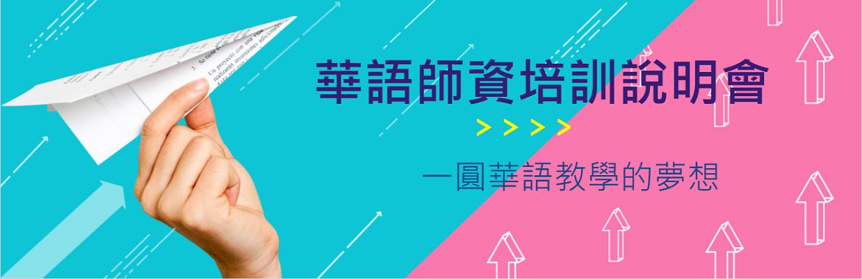 華語師資系列免費講座