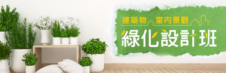 室內景觀綠化設計班