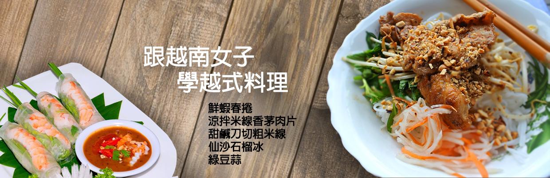 跟越南女子學越式料理