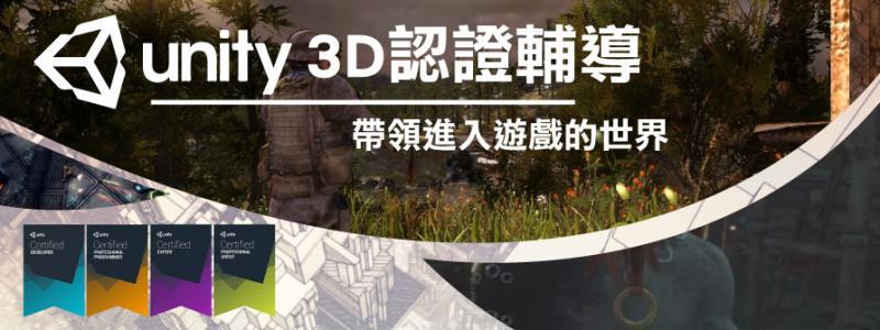 8IR2sample Unity 3D認證輔導 - 帶領進入遊戲的世界