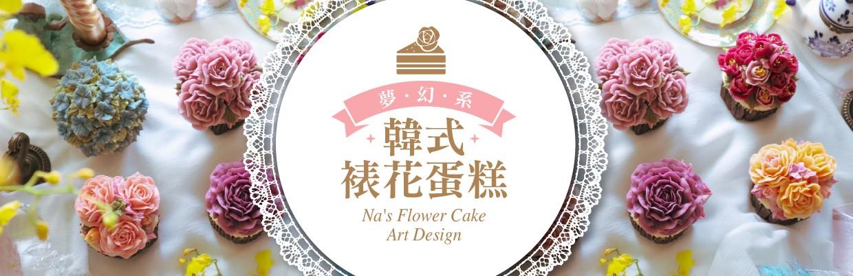 4O55B0010 夢幻系韓式裱花蛋糕-古典玫瑰園六入 Na