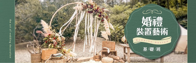 婚禮裝置藝術基礎班