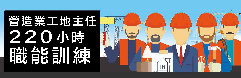 營造業工地主任220小時職能訓練課程講習