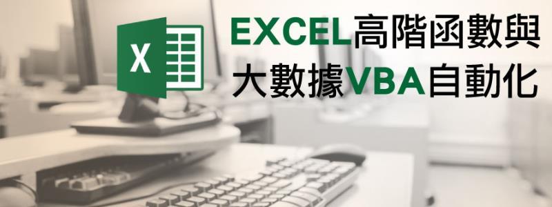 8IP1sample EXCEL高階函數與大數據VBA自動化 提升工作效率,晉身職場 Excel 高手!