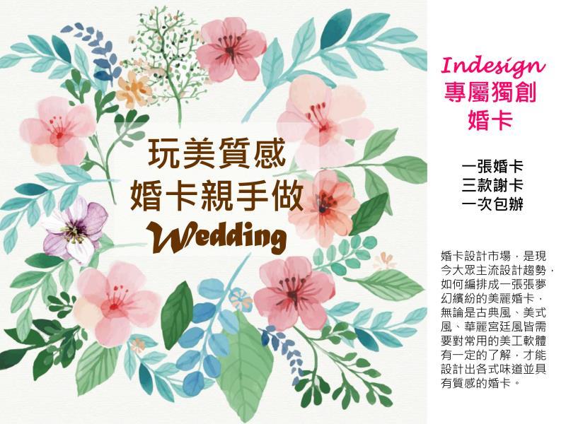 2F95SAMPLE 玩。美質感婚卡親手做 ~【下午班】婚禮設計市場企劃,一張婚卡+三款謝卡,一次包辦!