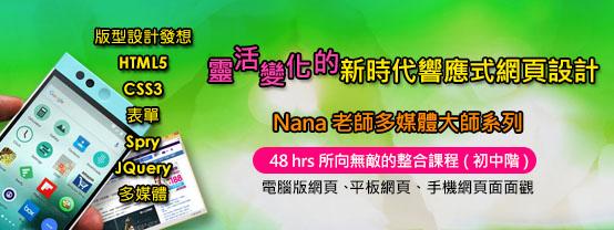 8I45SAMPLE 靈活變化的新時代響應式網頁設計 Nana老師的網站設計  整合大躍進