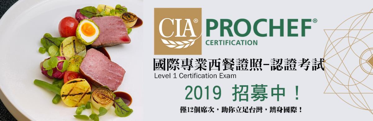 2HZ3sample 美國廚藝學院CIA ProChef Level 1 – 認證考試 -國際名校移地台灣