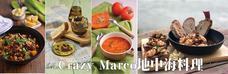 Crazy Marco—地中海料理