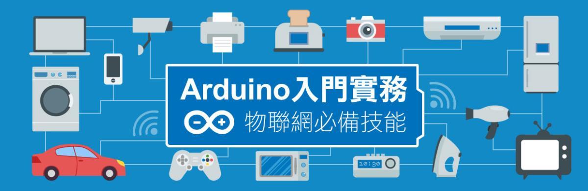 0IIRsample Arduino入門實務 - 物聯網必備技能 加時不加價,更完整的物聯網都在這