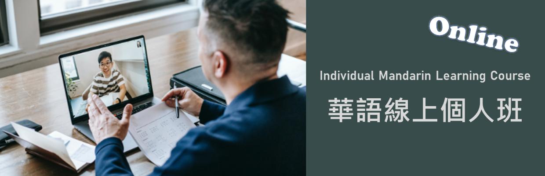 華語線上個人班
