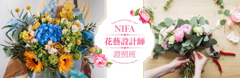 4O19B0080 NIFA花藝設計師證照班 進階-B級設計師資格考照 (晚間班)