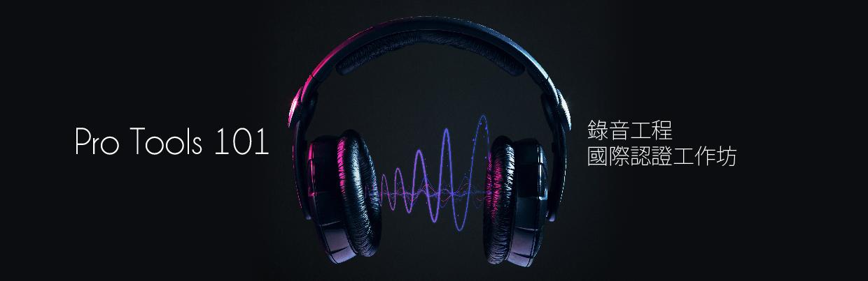 Pro Tools 101錄音工程證照班