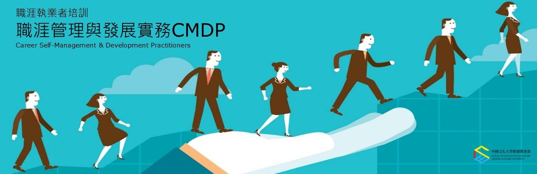 CMDP職涯管理與發展實務