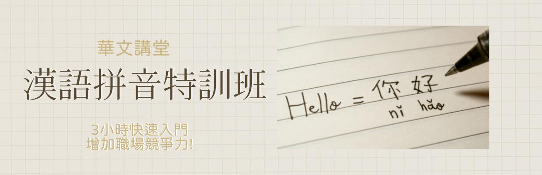 【華文講堂】漢語拼音特訓班