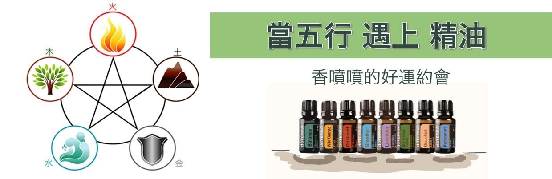 【植物精油療法】五行精油開鴻運_兩日斜槓班