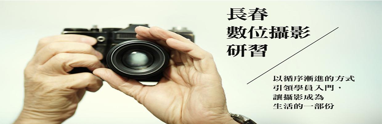 長春-數位攝影研習