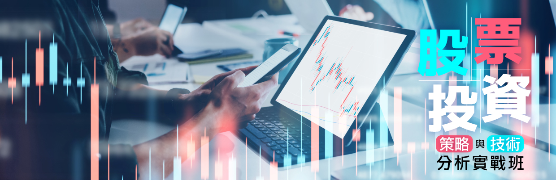 股票投資策略與技術分析實戰班