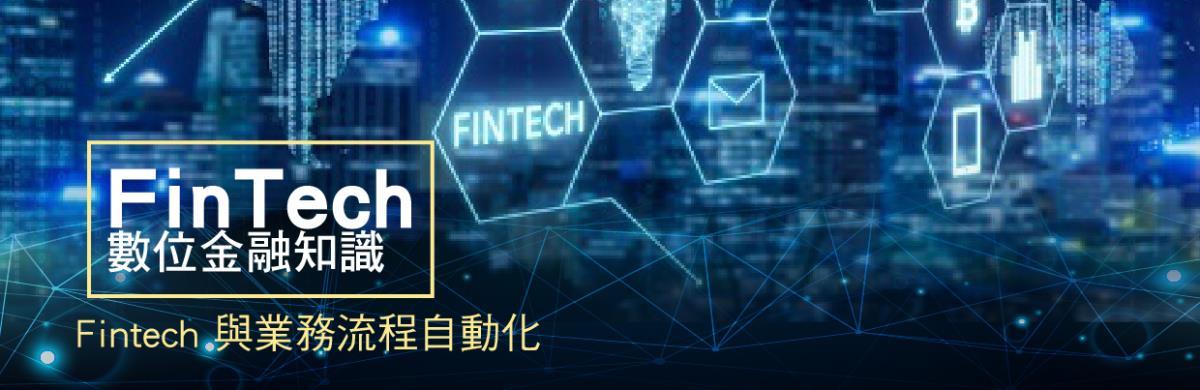 0IIJSAMPLE FinTech數位金融知識 - FinTech 與業務流程自動化