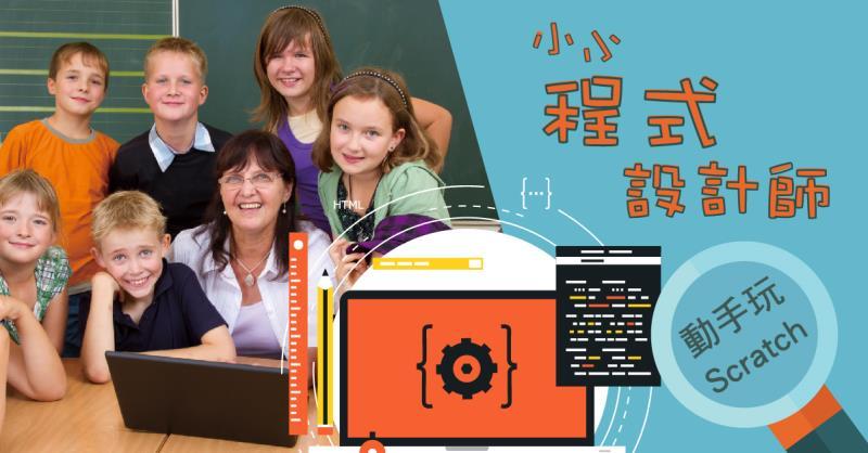 8BE6sample 小小程式設計師 Scratch遊戲設計小達人